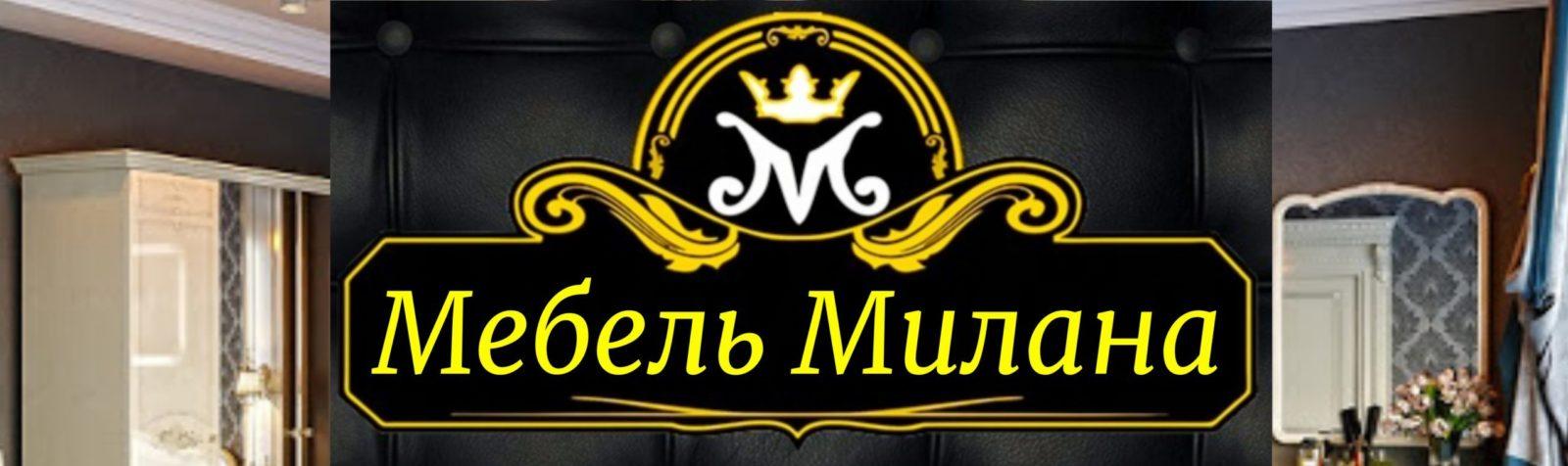 Интернет Магазин Мебели Милана Заказ без предоплаты!